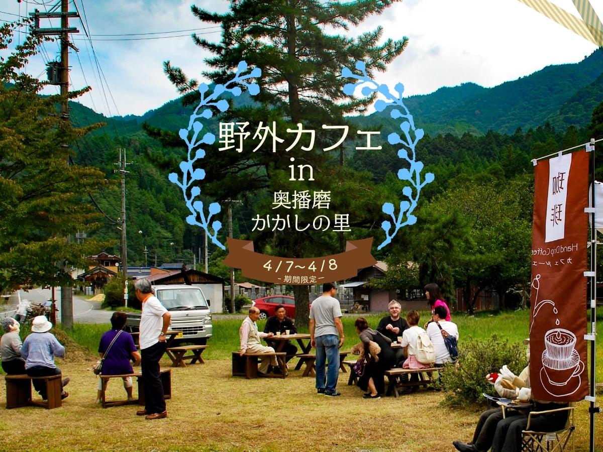 【4月7・8日限定】開放感たっぷり!野外カフェin奥播磨かかしの里