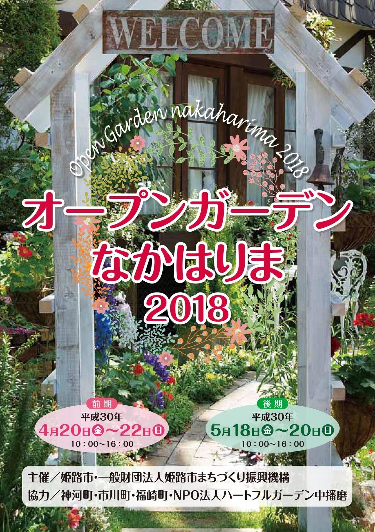 【イベント】オープンガーデンなかはりま2018~前期4月20日~22日・後期5月18日~20日
