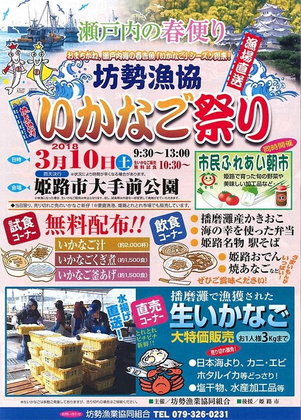 【2018年3月10日(土)いかなご祭り開催!】いかなご料理無料配布の嵐!(数量限定)姫路市大手前公園にて