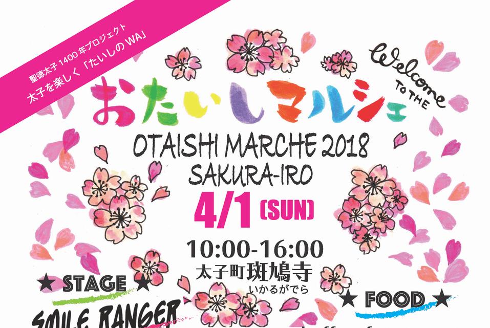 SAKURA-IRO「おたいしマルシェ2018」4月1日(日)