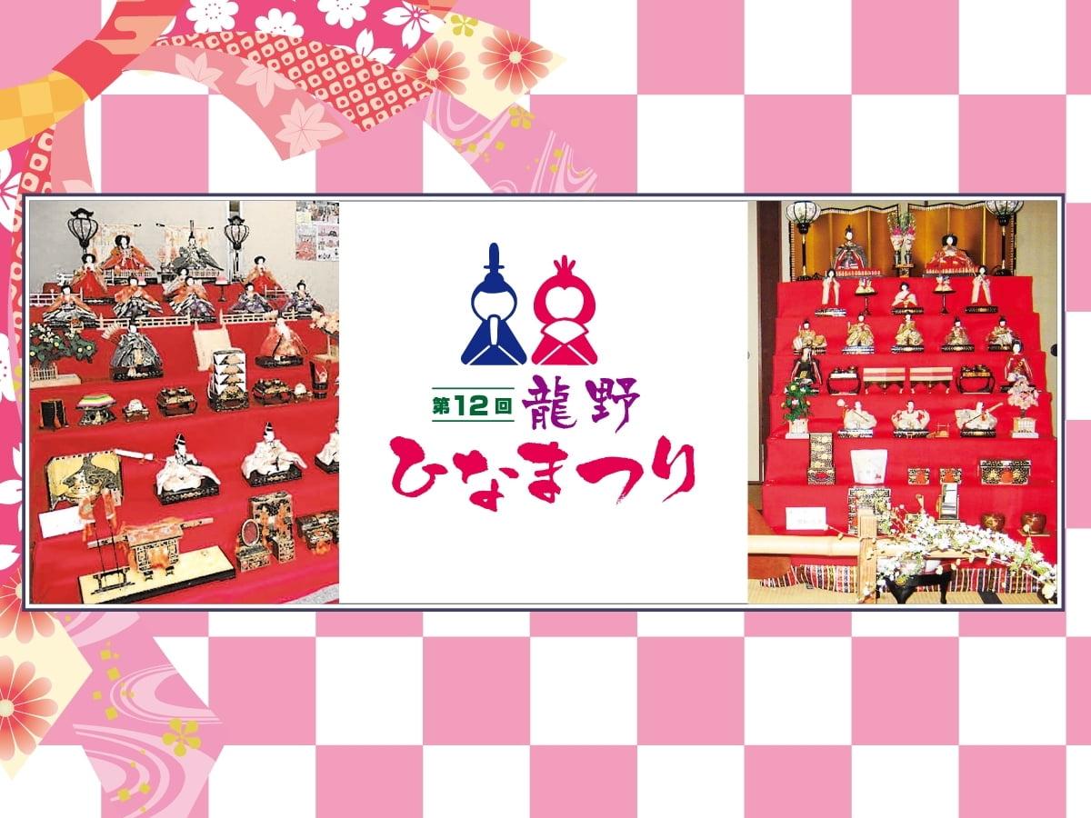 【3月17日から】龍野ひなまつり2018年~スタンプラリーで景品が当たる!100円あったか素麺~2018年3月17日から25日