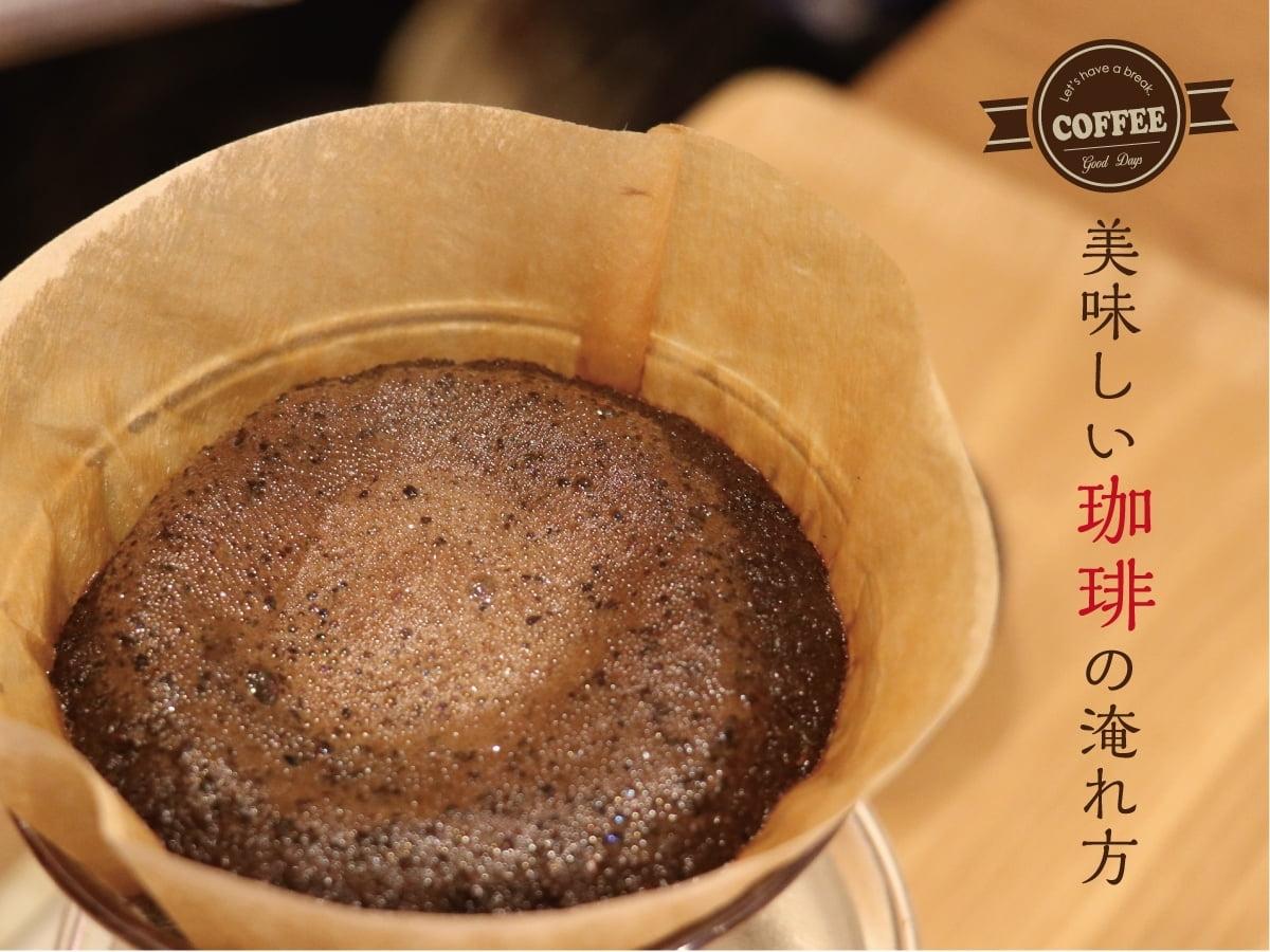カフェのオーナーに聞く♪美味しいコーヒーの淹れ方☆