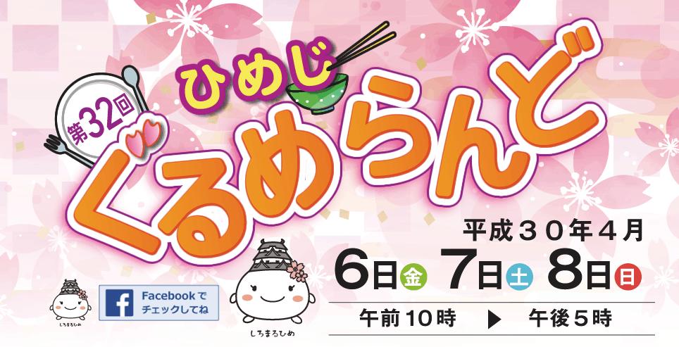 【4月6・7・8日】春爛漫・美味爛漫 第32回ひめじぐるめらんど
