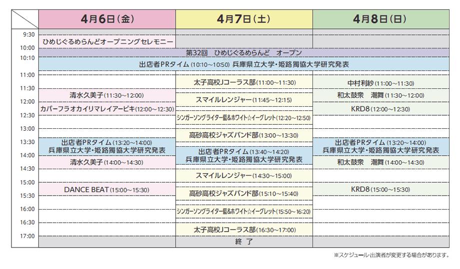 ステージイベントスケジュール1.png