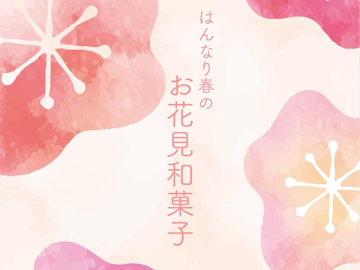お花見に持っていきたい!はんなり春和菓子3選♡定番から限定商品で春満喫
