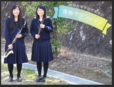 青春グラフィティ!姫路市立姫路高校吹奏楽部