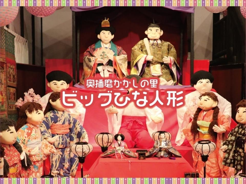 ビッグな雛人形がくりひろげる奥播磨かかしの里オモシロひなまつり 4月8日まで