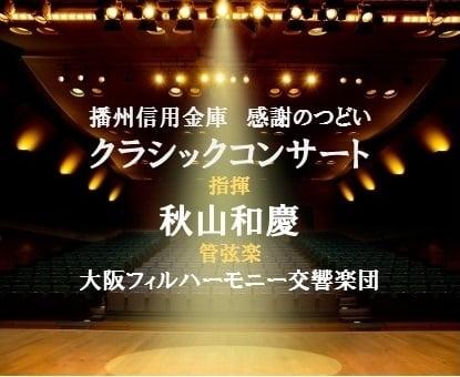 播州信用金庫「感謝のつどい」秋山和慶指揮大阪フィルハーモニー管弦楽団「田園」を聴いてきた