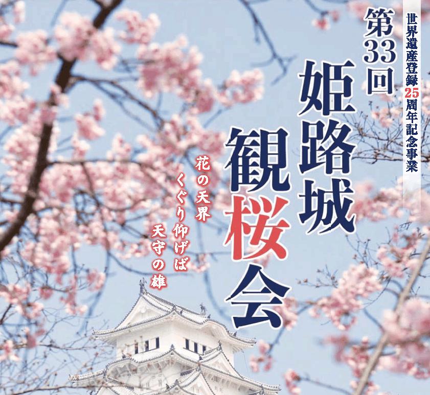 【4月7日(土)】第33回姫路城観桜会 雅なイベントと地酒と桜のコラボレーション