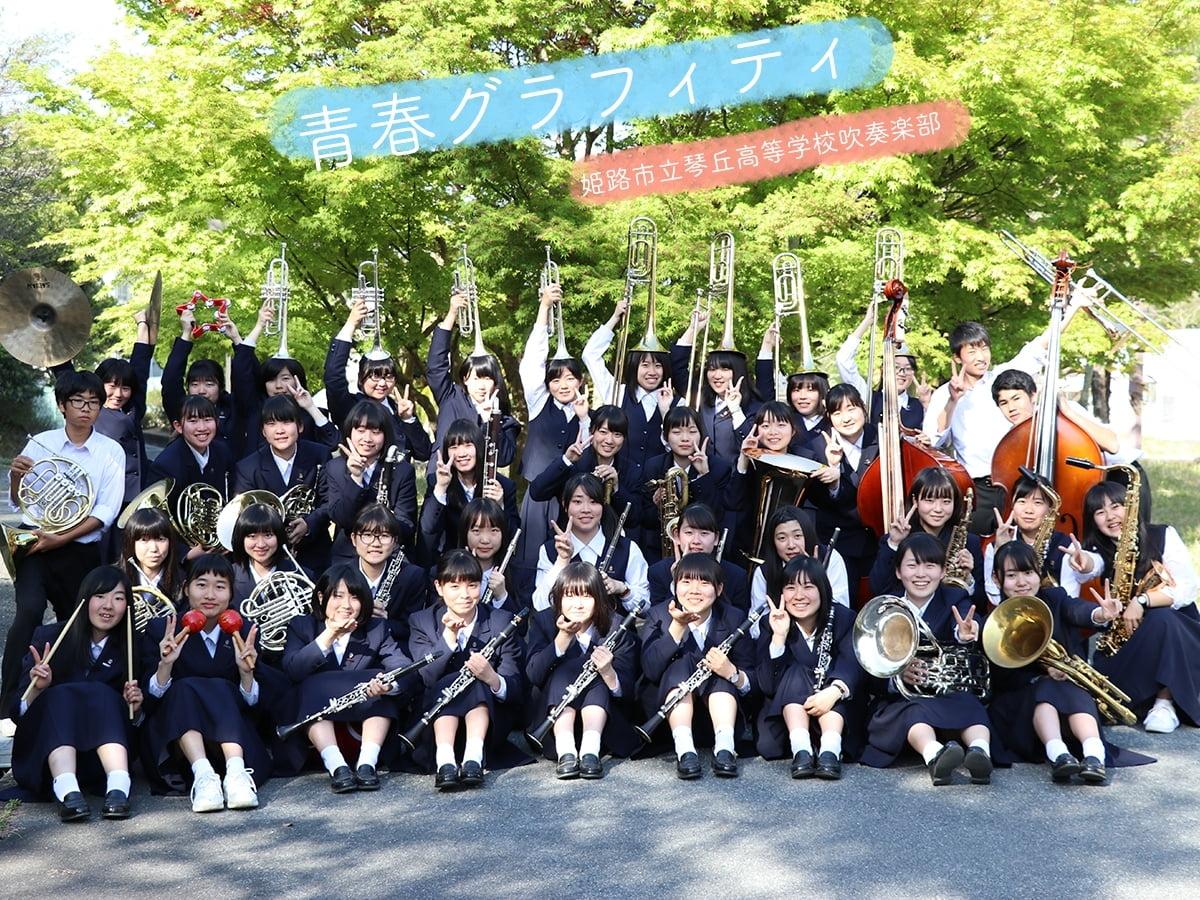 青春グラフィティ!姫路市立琴丘高校吹奏楽部