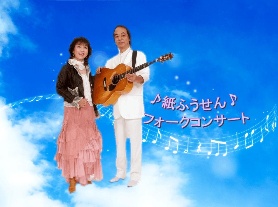 【5月4日】紙ふうせんフォークコンサート@姫路市文化センター4、5月A例会