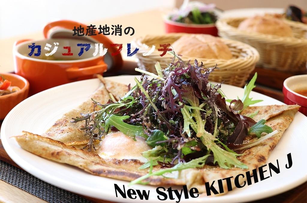 今日のランチはちょっぴりリッチに♪地産地消のカジュアルフレンチのお店<br>New Style KITCHEN J