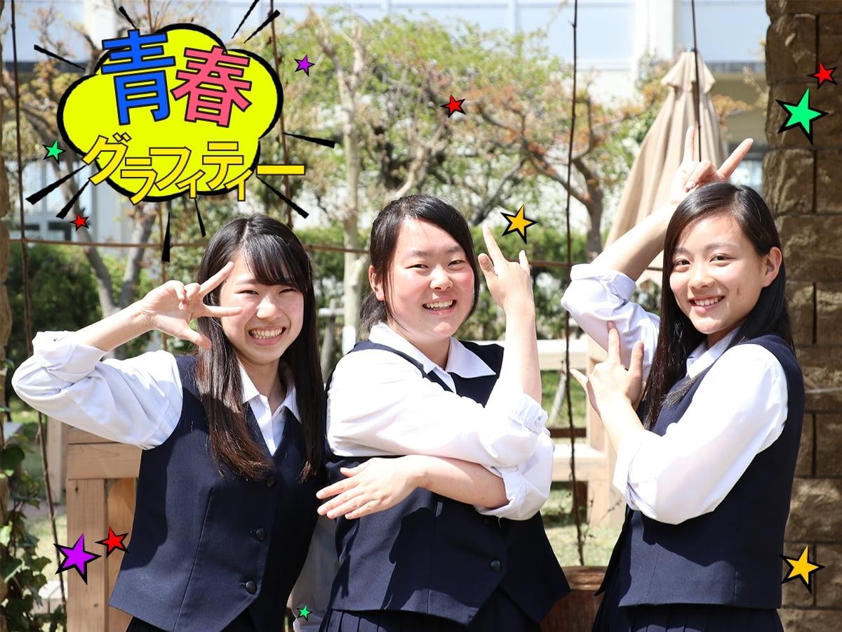 青春グラフィティ!姫路市立飾磨高等学校