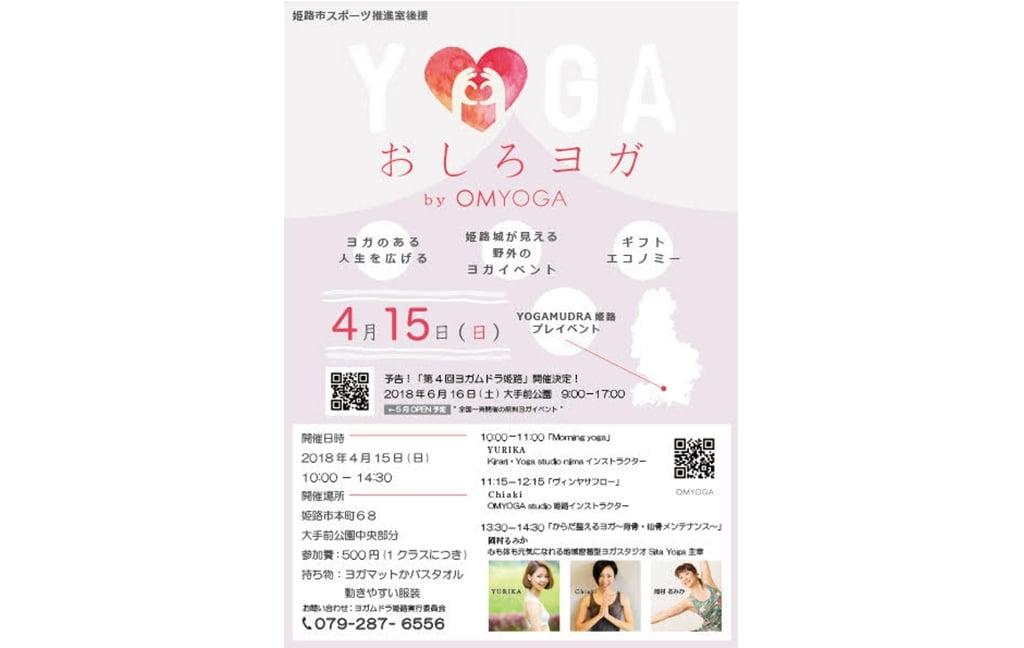 【4月15日(日)】姫路城の目の前!大手前公園でヨガイベント「おしろヨガ」