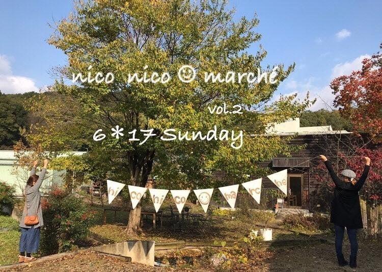 【6月17日開催】人気のハンドメイドショップが集結!「nico nico marché vol.2 in 香寺」2018