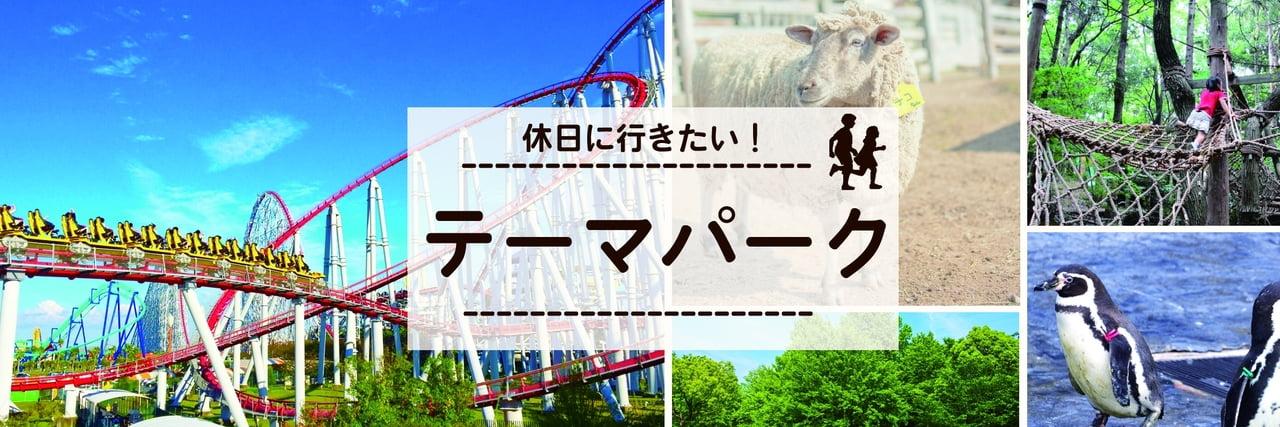 【休日おでかけ】楽しみがいっぱい♪人気テーマパークへ行こう!2018