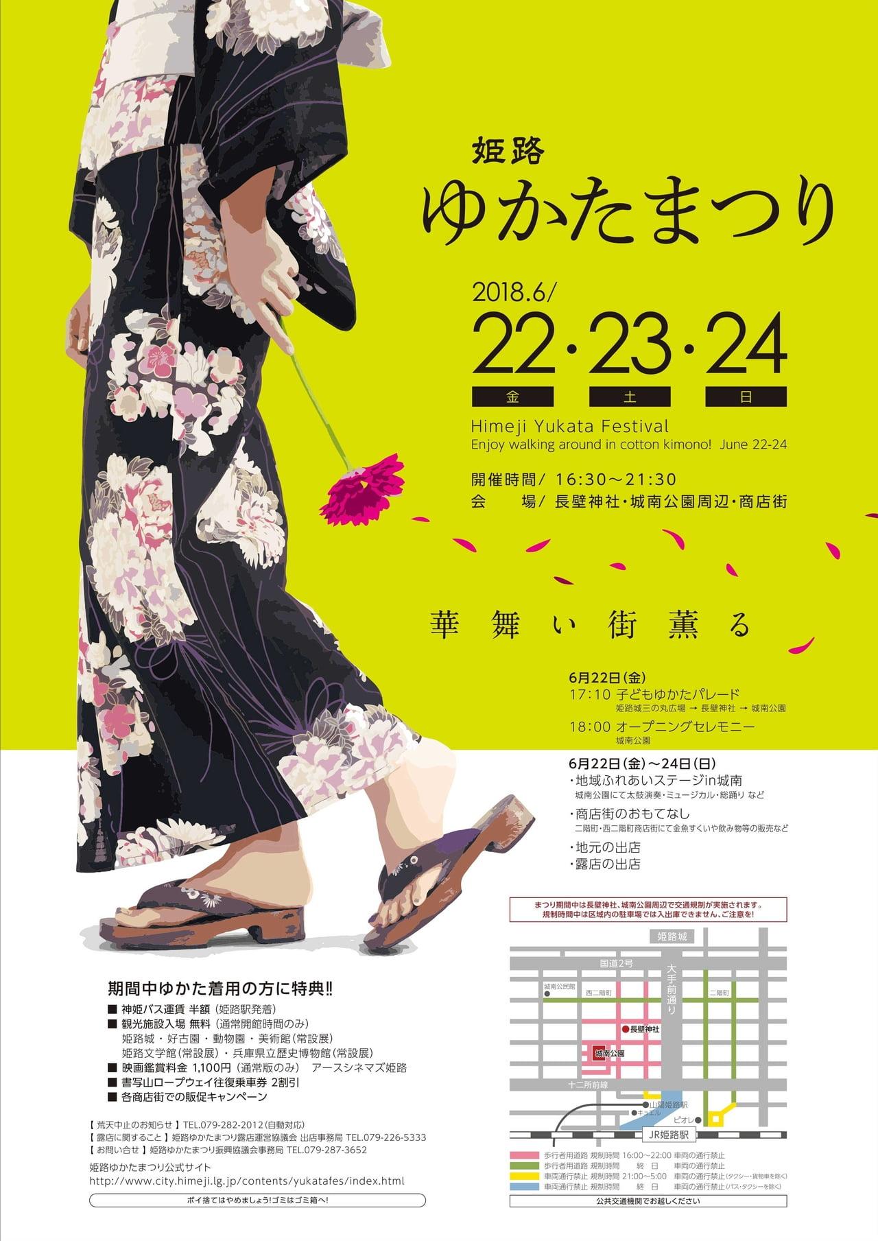 「姫路ゆかたまつり2018」お得な特典情報有り♪6月22日・23日・24日開催!【夏のイベント】