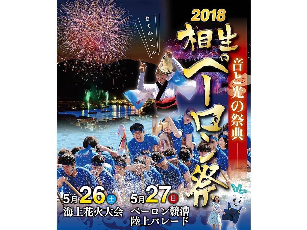 【5月26日・27日】音と光の祭典 2018相生ペーロン祭【交通規制・駐車場情報有り】