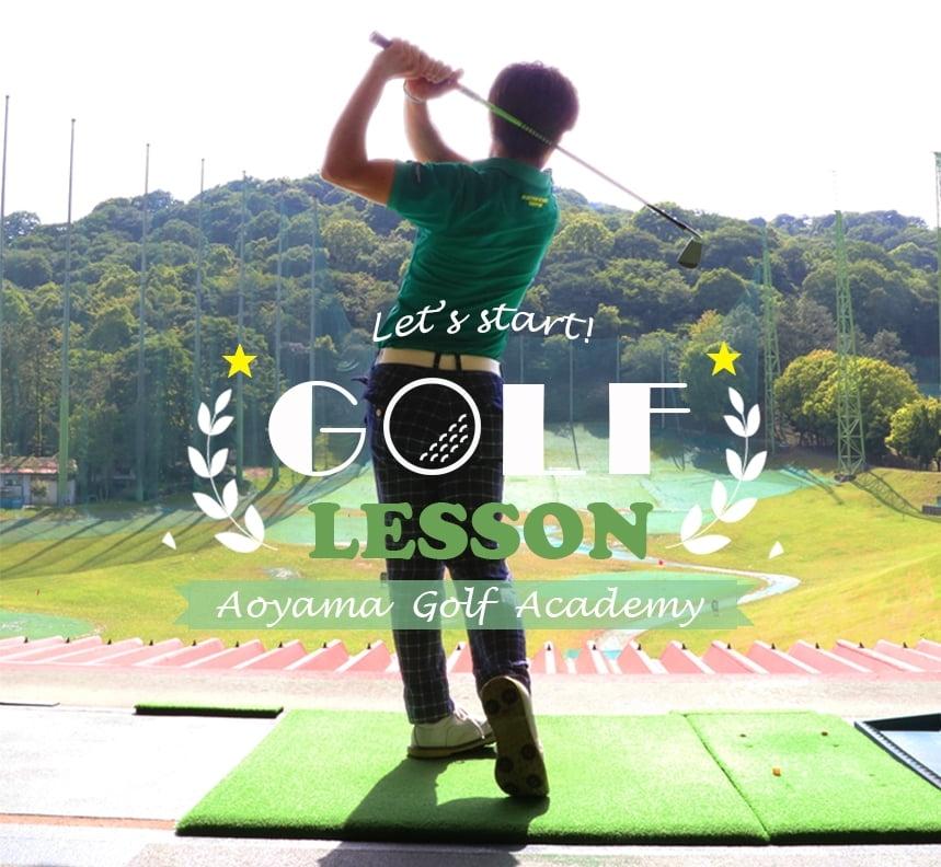 【ゴルフ初心者OK★体験割引クーポン付】ゴルフを始めるなら!青山ゴルフアカデミー【姫路】