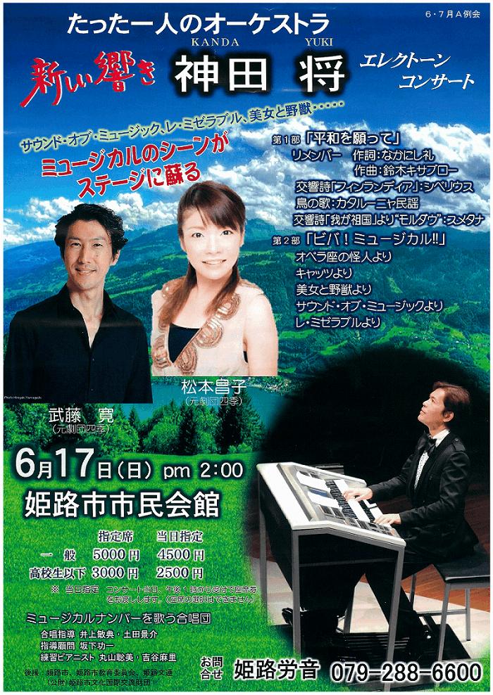 【6月17日】神田将エレクトーンコンサート@姫路市市民会館 姫路労音6・7月A例会