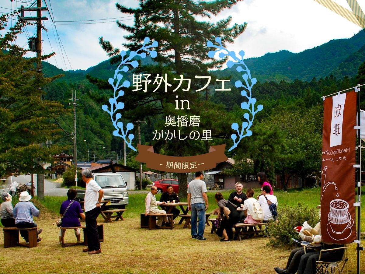 【5月5日限定】新緑の奥播磨かかしの里で野外カフェ