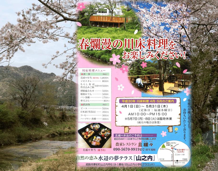 【期間限定】姫路の川床料理・水辺の夢テラス「山之内」5月31日まで