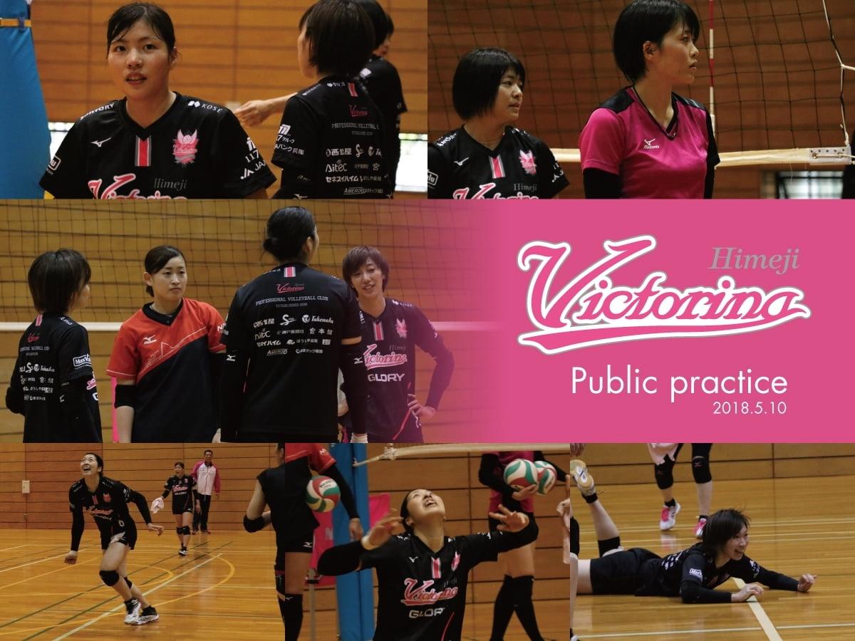 【ヴィクトリーナ姫路】若手選手強化練習レポート