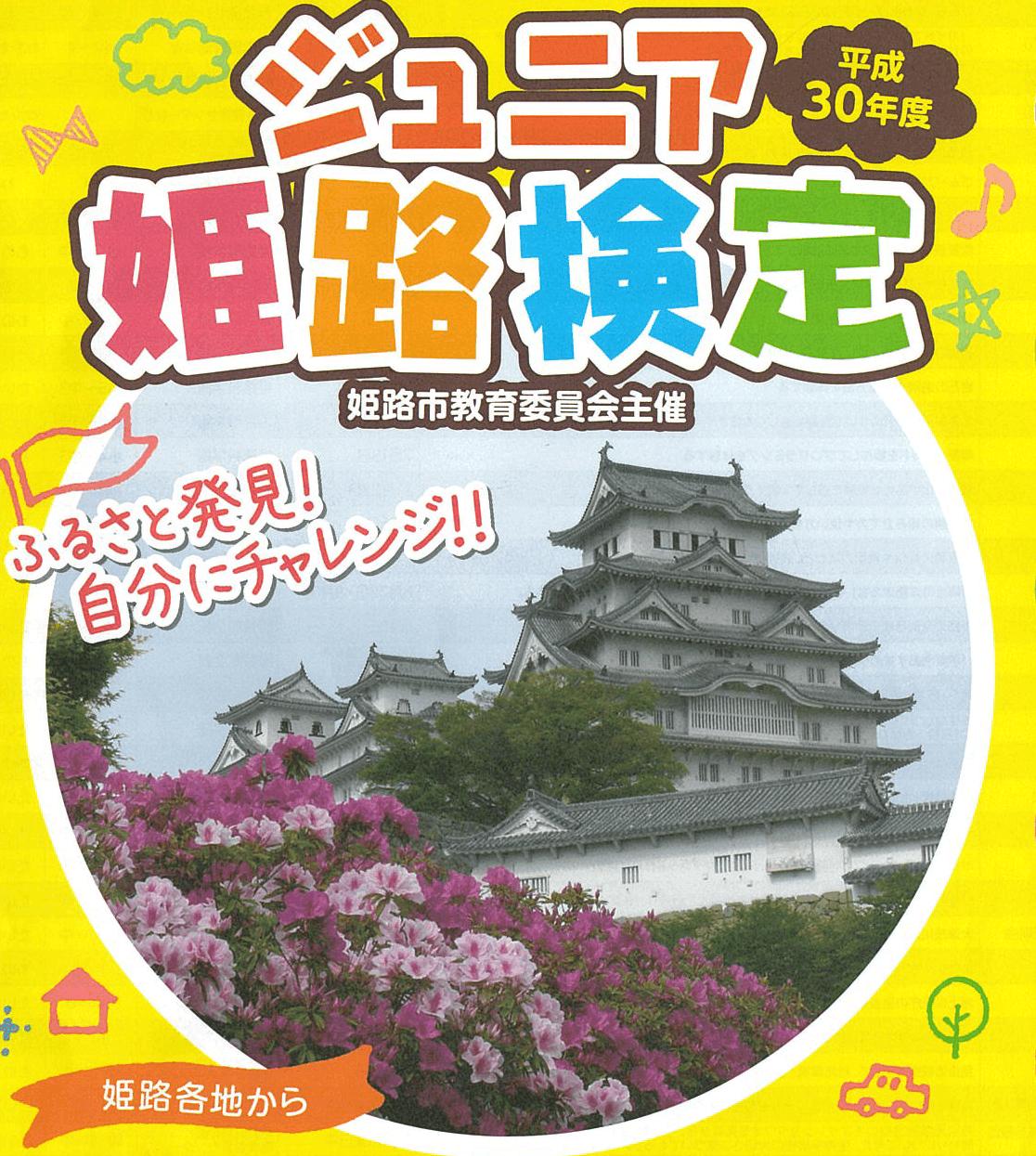 無料で遊ぶ夏休み【ジュニア姫路検定】2018姫路市立手柄山温室植物園