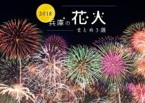 【兵庫県】人気花火大会まとめ3選!2018【交通規制や駐車場情報有り】