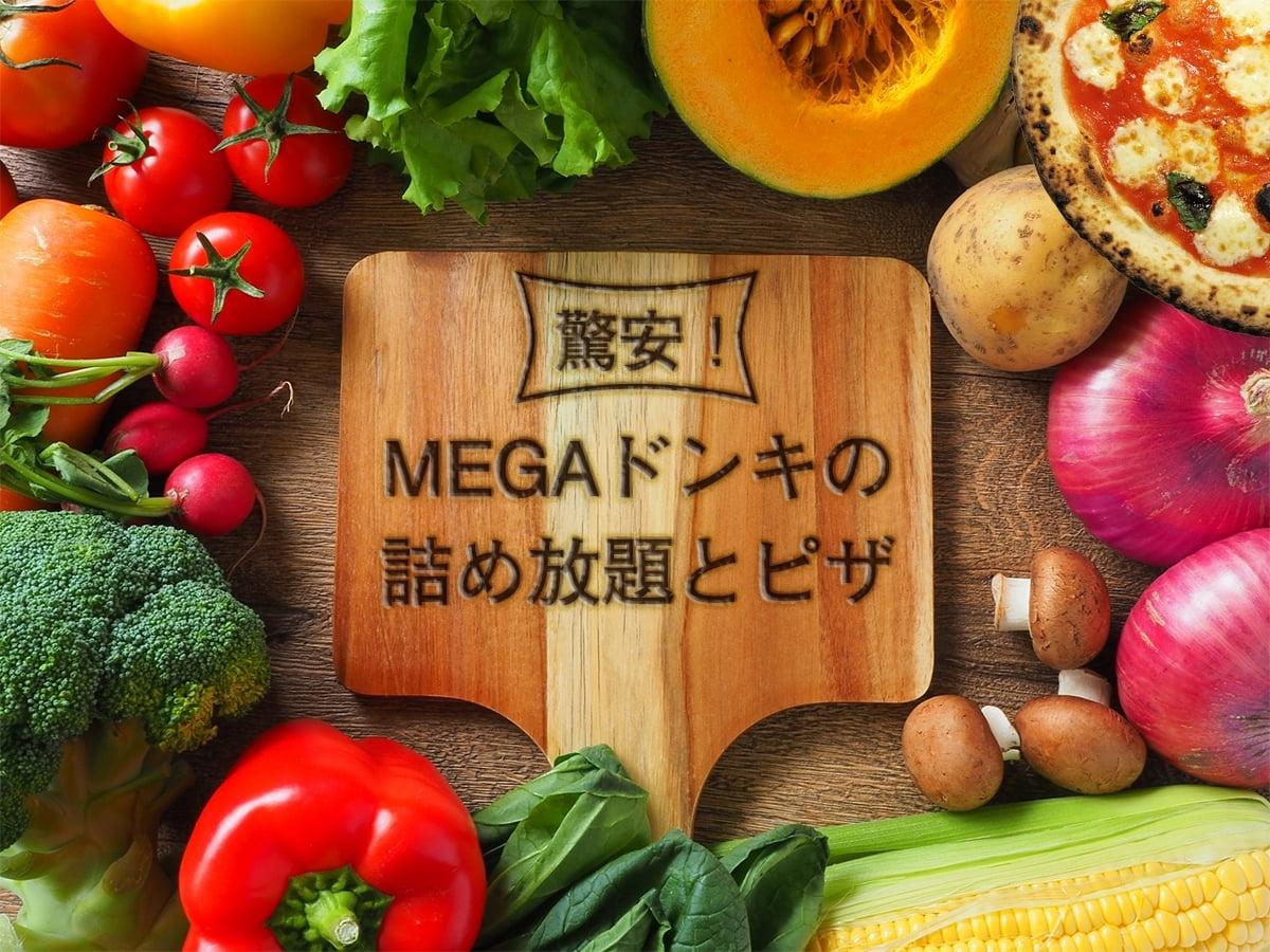 【激安!】MEGAドン・キホーテ姫路広畑店の詰め放題と特大ピザと道の駅情報まとめ!