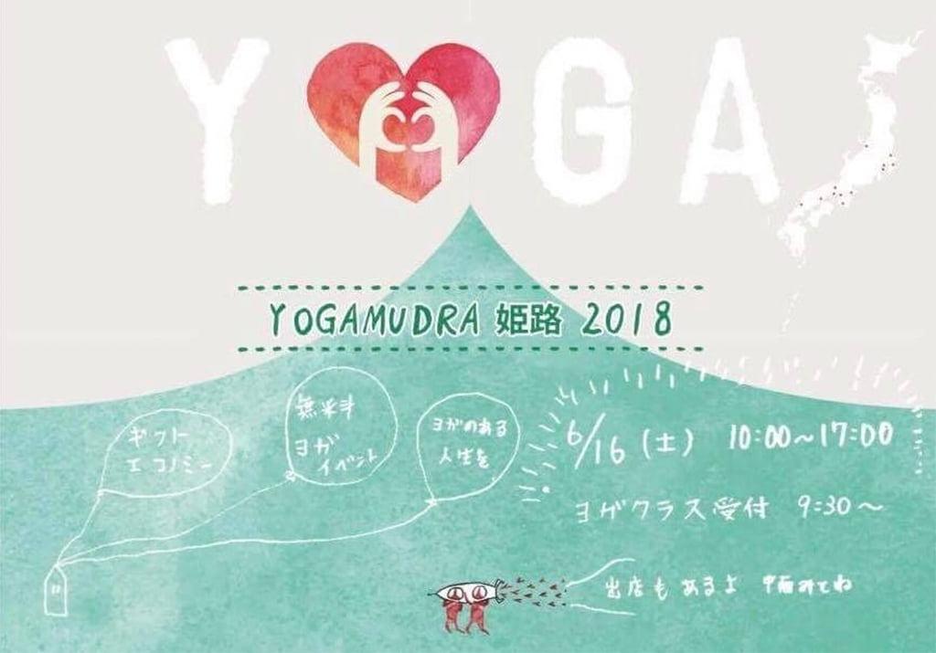【@姫路駅北にぎわい広場】日本最大級ヨガイベント YOGA MUDRA(ヨガムドラ)姫路【2018】