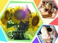 佐用町のひまわり畑とスイーツ♡2018年版!絶景癒しのお花トリップ