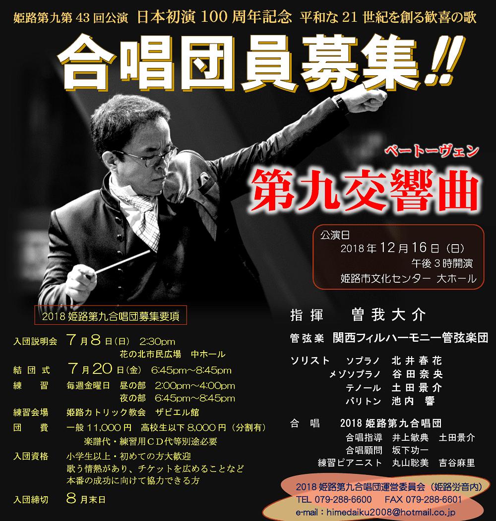 ベートーヴェン第九初演100周年!姫路第九合唱団【2018】募集のお知らせ