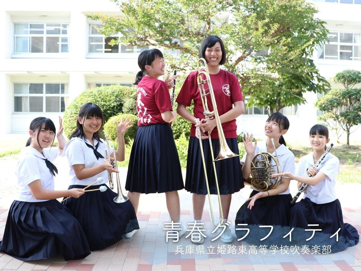 青春グラフィティ!兵庫県立姫路東高等学校吹奏楽部