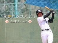 青春グラフィティ【野球篇】兵庫相生クラブ
