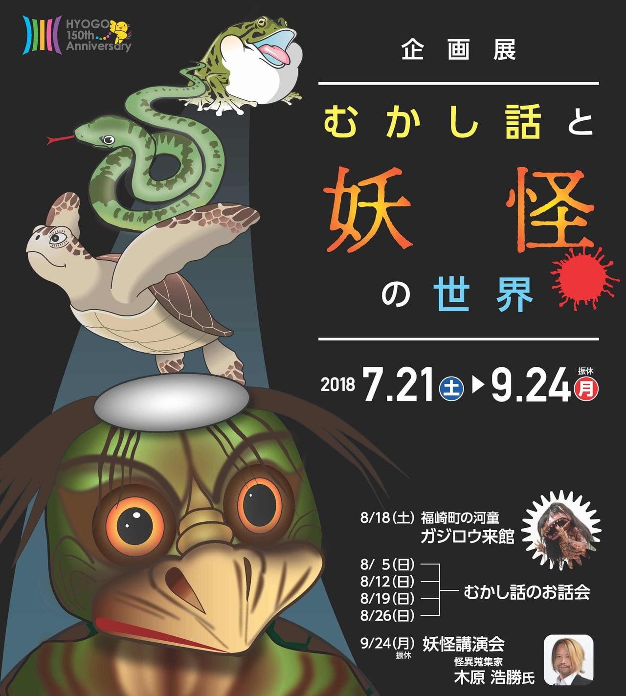 河童のミイラやガジロウに会える!姫路市立水族館「むかし話と妖怪の世界」2018年