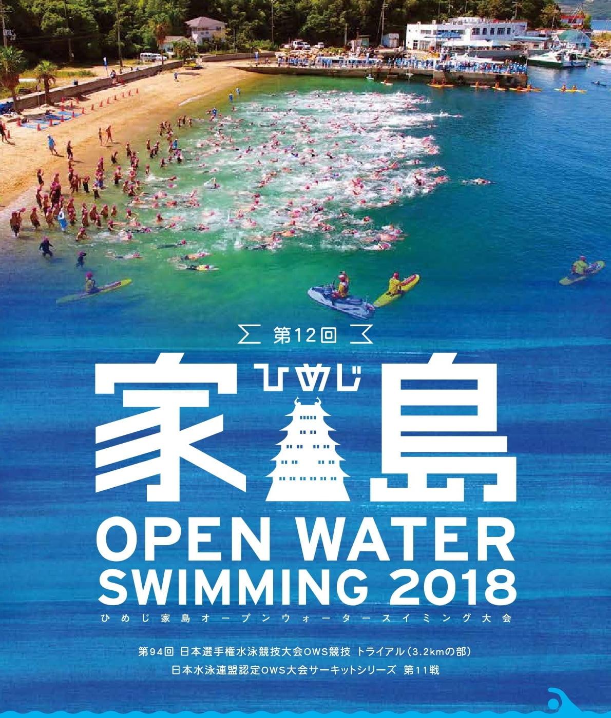 【台風接近の為開催中止】2018 第12回 ひめじ家島OPEN WATER SWIMMING(オープンウォータースイミング)