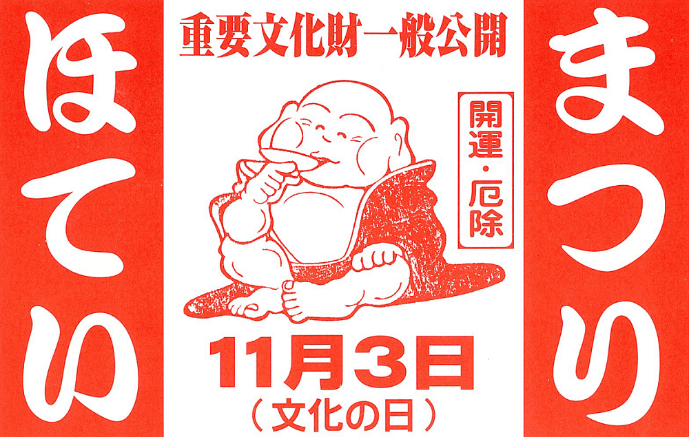 日本一の福がもらえる!【通宝山弥勒寺】ほていまつり2018年11月3日 出店無料のフリーマーケット参加者募集中
