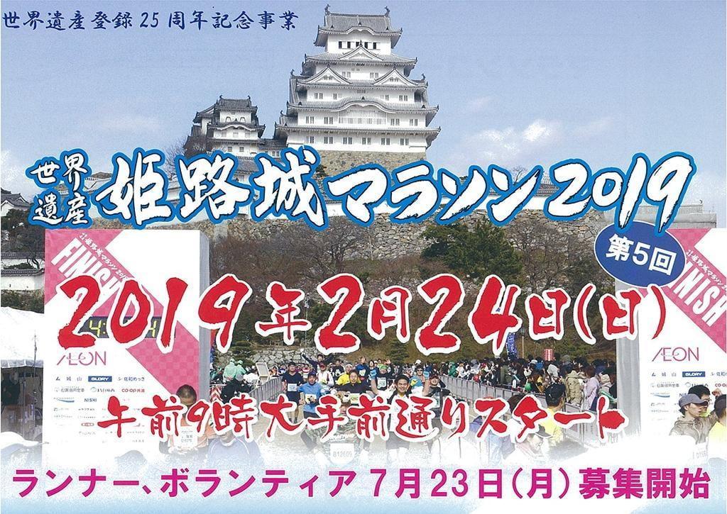 【姫路城マラソン2019(第5回)】ランナー・ボランティア募集! 世界遺産姫路城とともに思い出に残る平成最後の熱いランを!