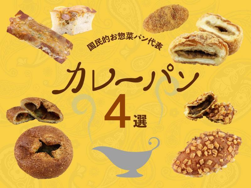 パン大好き編集部員おすすめ!姫路の絶品カレーパン4選