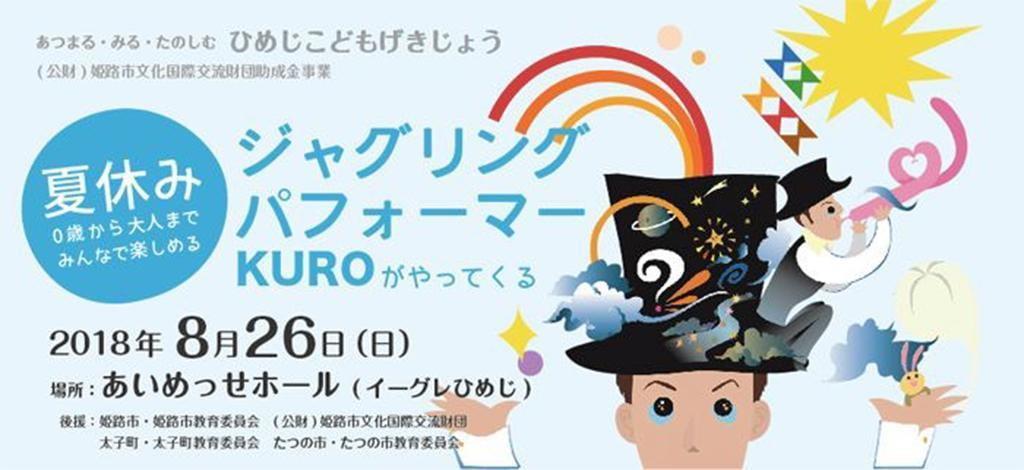 【夏休み】ジャグリングパフォーマーKURO(クロ)がやってくる!【大人から子どもまで楽しめる!】