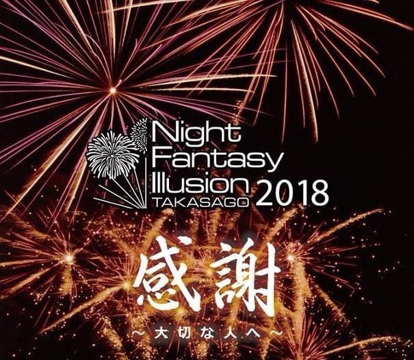 【高砂】夜空に咲く光と花火のパフォーマンスライブNight Fantasy Illusion2018