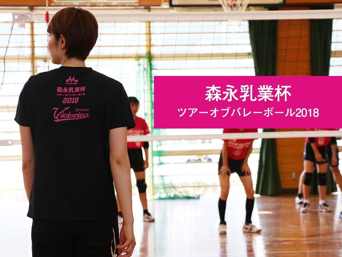 森永乳業杯「ツアーオブバレーボール」2018姫路大会を潜入取材!直撃インタビュー!