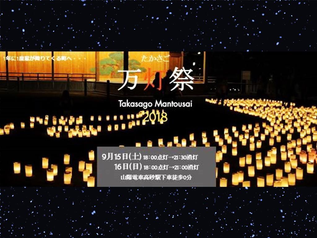 【たかさご万灯祭2018】1年に1度星が降りてくる町へ・・・【9月15・16日】