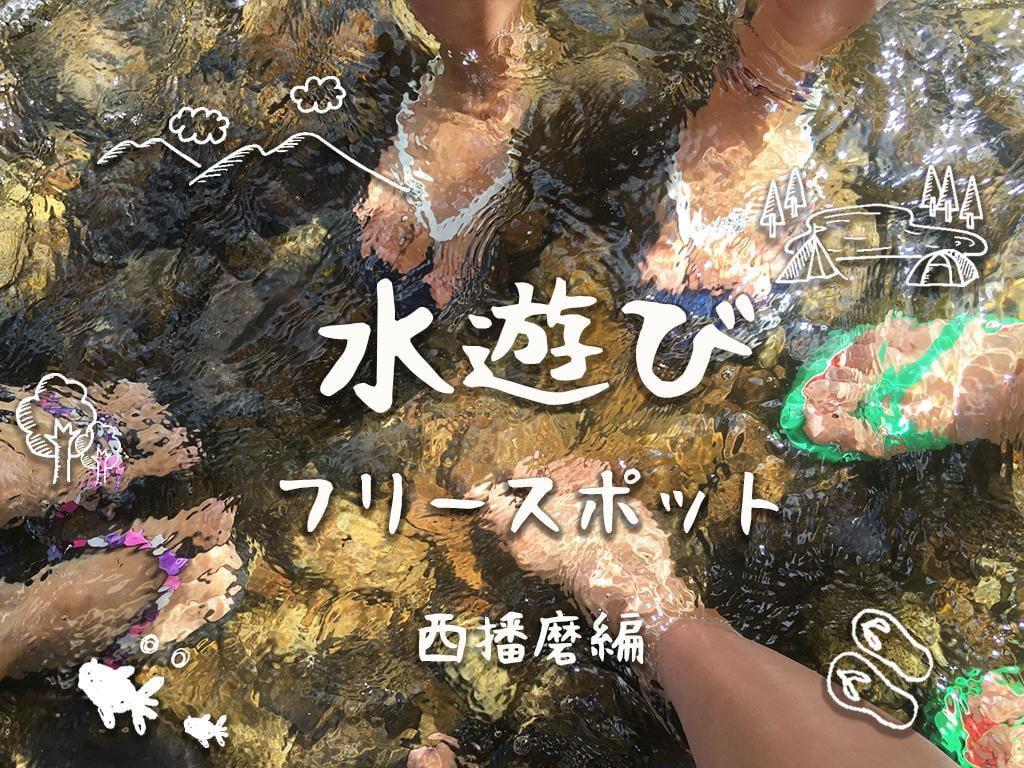 【兵庫・西播磨編】暑い夏でも子どもと元気に外で遊びたい!水遊びスポット特集【2018】