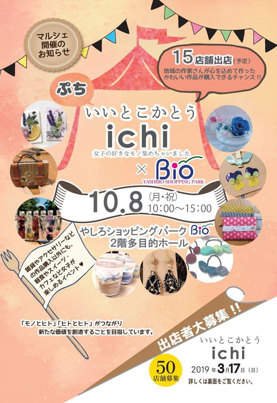 【加東市でのマルシェイベント】ぷち いいとこかとうichi【2018年10月8日開催】