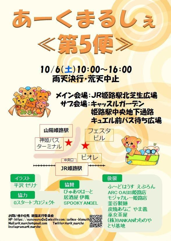 【姫路駅周辺マルシェイベント】あーくまるしぇ 第5便【2018年10月6日開催】