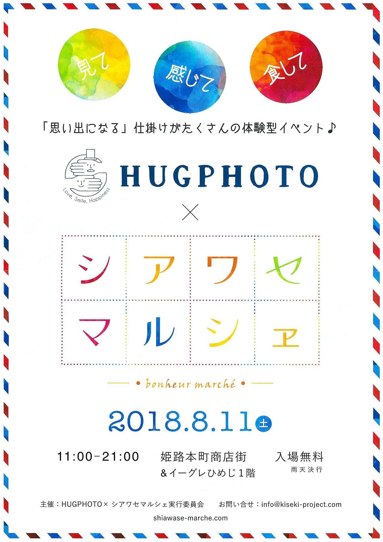 【2018年8月11日開催】姫路体験型イベント♪「HUGPHOTO×シアワセマルシェ」