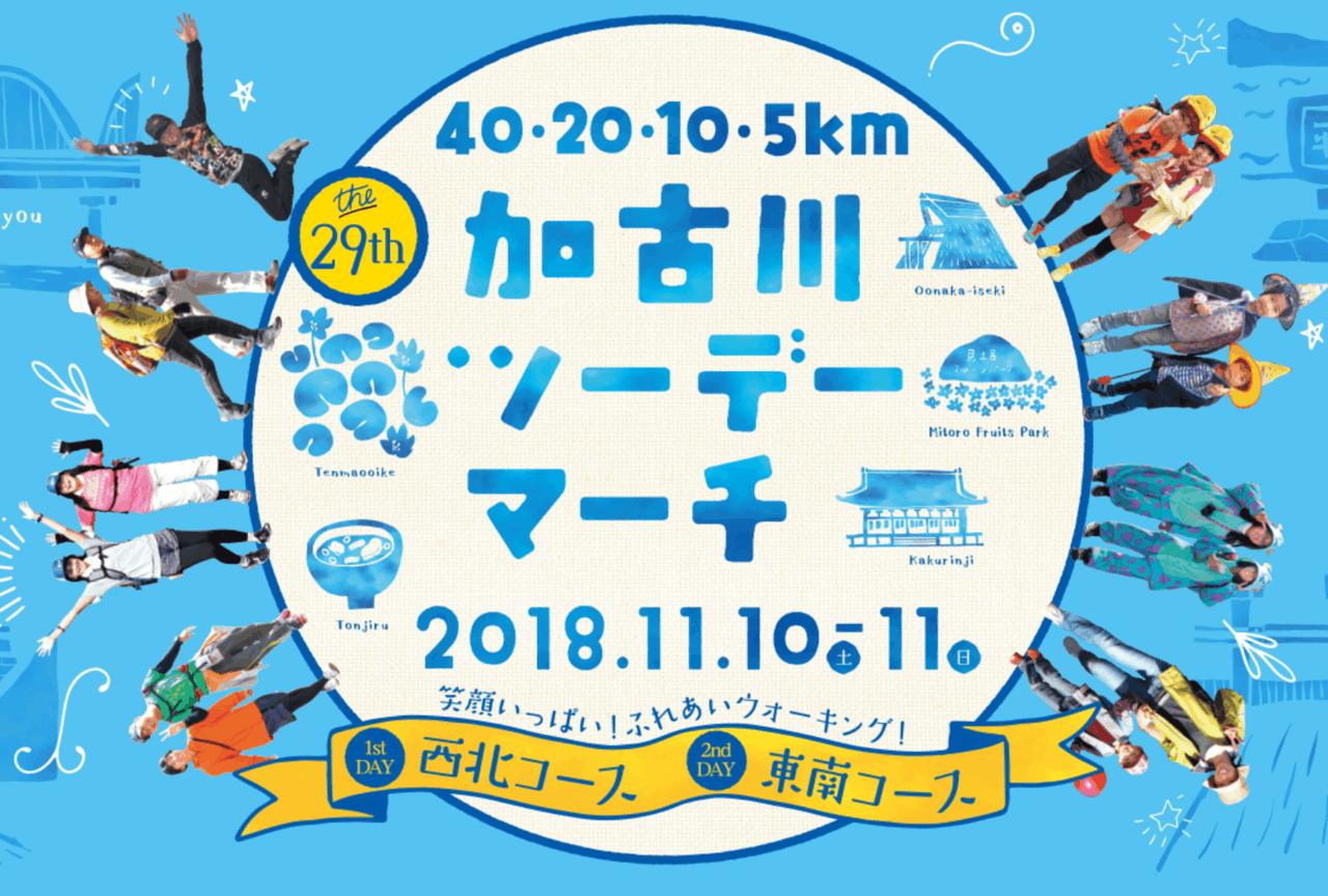 【9月1日より申込開始!】加古川ツーデーマーチ【2018年11月10・11日開催】