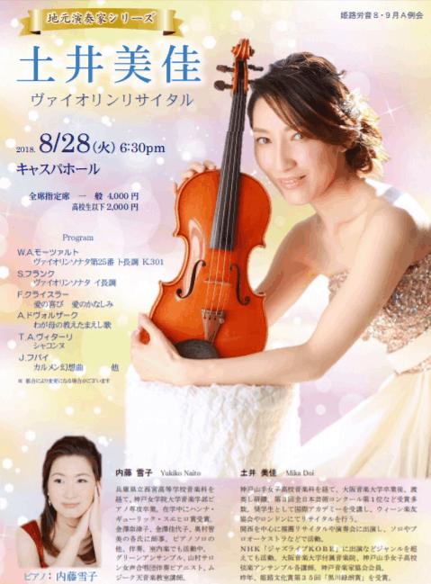 【地元演奏家】土井美佳ヴァイオリンリサイタル@姫路キャスパホール